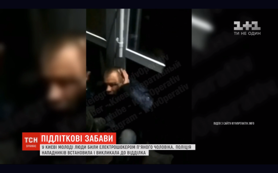 Столичні підлітки били електрошокером чоловіка заради відео у соцмережі