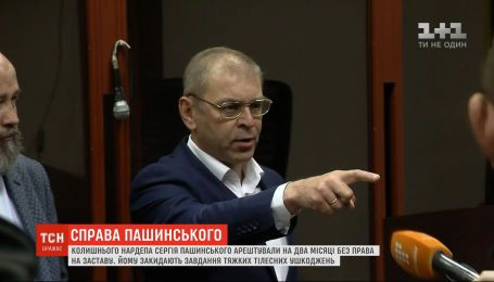 Суд отправил экс-депутата Пашинского под арест