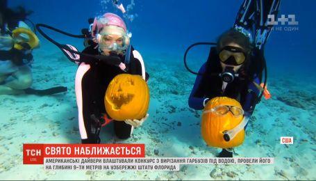 Американские дайверы в честь Хэллоуина провели конкурс по вырезанию тыкв под водой