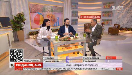 Рецепти гарного настрою від психотерапевта Олега Чабана
