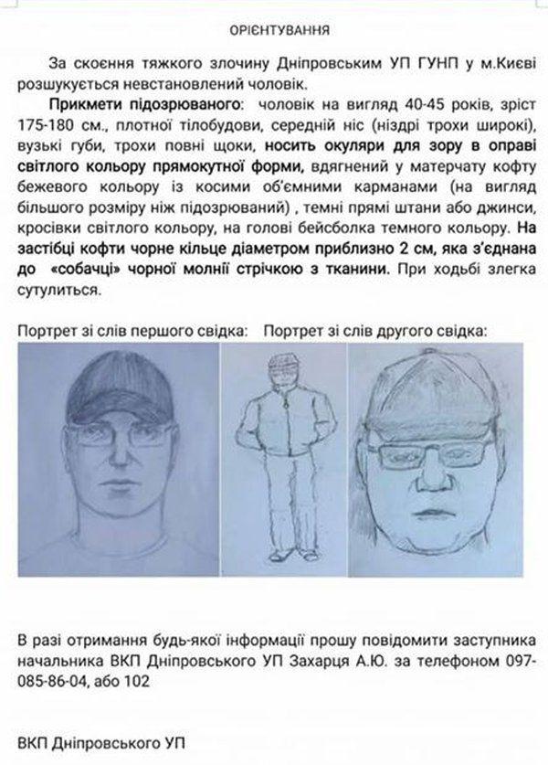 Б'є ножем у спину і шию: у Києві місяць орудує маніяк