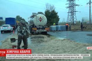 15 тонн жидкости, которая вытекала из автоцистерны, спровоцировали панику в Днепре