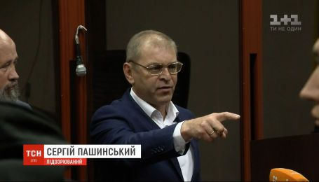 Колишнього нардепа Сергія Пашинського столичний суд ув'язнив на 2 місяці