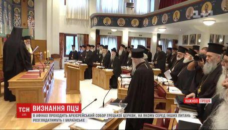 На Архиерейском соборе в Греции рассмотрят признание ПЦУ