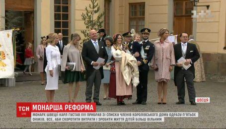 Шведский монарх Карл Густав XVI убрал из королевского дома сразу 5 внуков