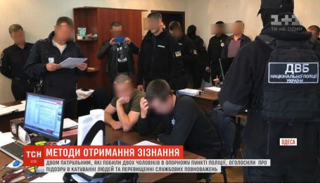 Слідчі ДБР оголосили про підозру копам, які побили чоловіка через крадіжку