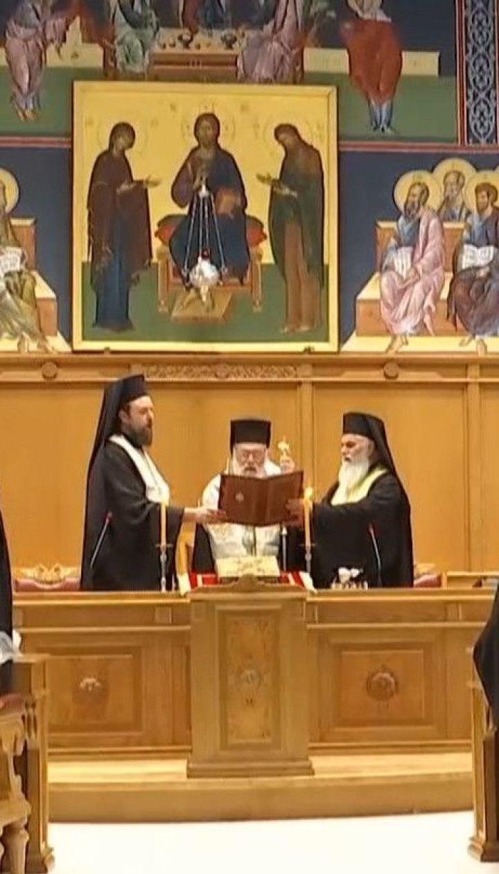 Субота - день України: на Архієрейському соборі Грецької церкви розглянуть питання ПЦУ