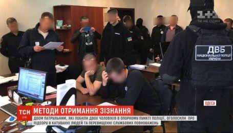 Следователи ГБР объявили о подозрении копам, которые избили мужчину за кражу