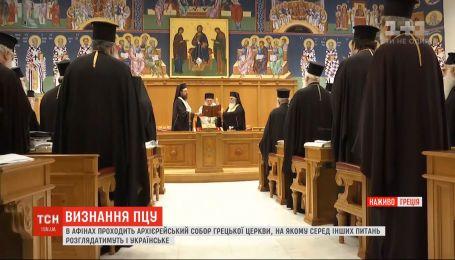 Суббота - день Украины: на Архиерейском соборе Греческой церкви рассмотрят вопрос ПЦУ