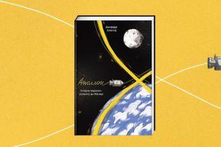 В издательстве #книголав вышла книга о первом полете на Луну
