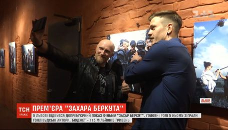 """У Львові відбувся допрем'єрний показ фільму """"Захар Беркут"""""""