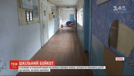 На Волыни ученики не ходят на учебу из-за аварийного состояния школьного здания