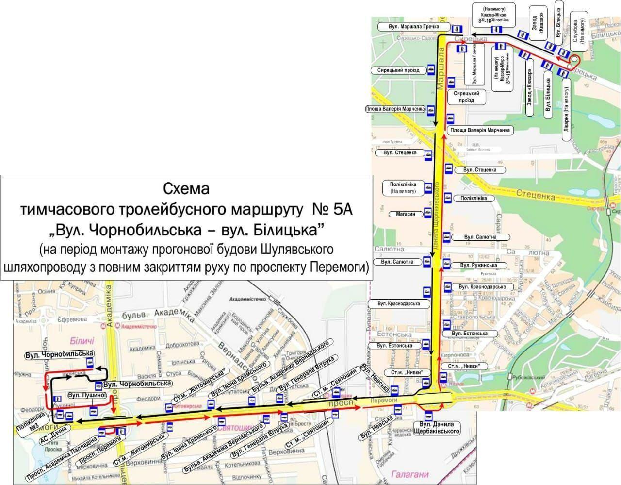 схема зміни руху транспорту на Шулявці_1