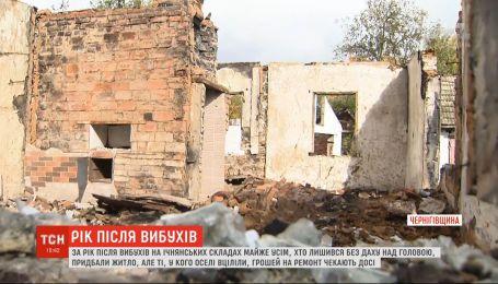 Год после взрывов: дождались ли компенсации люди, чьи дома пострадали от пожара в Ичне