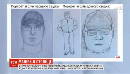 В Киеве появился маньяк, который подкрадывается сзади и наносит ножевые ранения