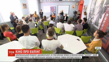 Голлівудський режисер привіз до України фільм про цькування американських підлітків