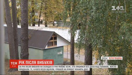 Год после взрывов: жителям Ични до сих пор не отремонтировали поврежденные дома