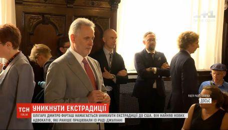 Олигарх Дмитрий Фирташ пытается избежать экстрадиции в США