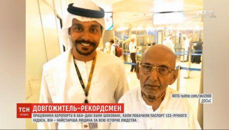 В ОАЕ випадково знайшли найстарішого жителя планети