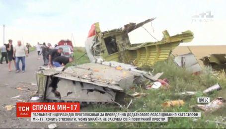 Нидерланды проведут дополнительное расследование катастрофы МН17