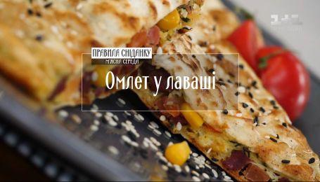 Омлет в лаваше - Правила завтрака