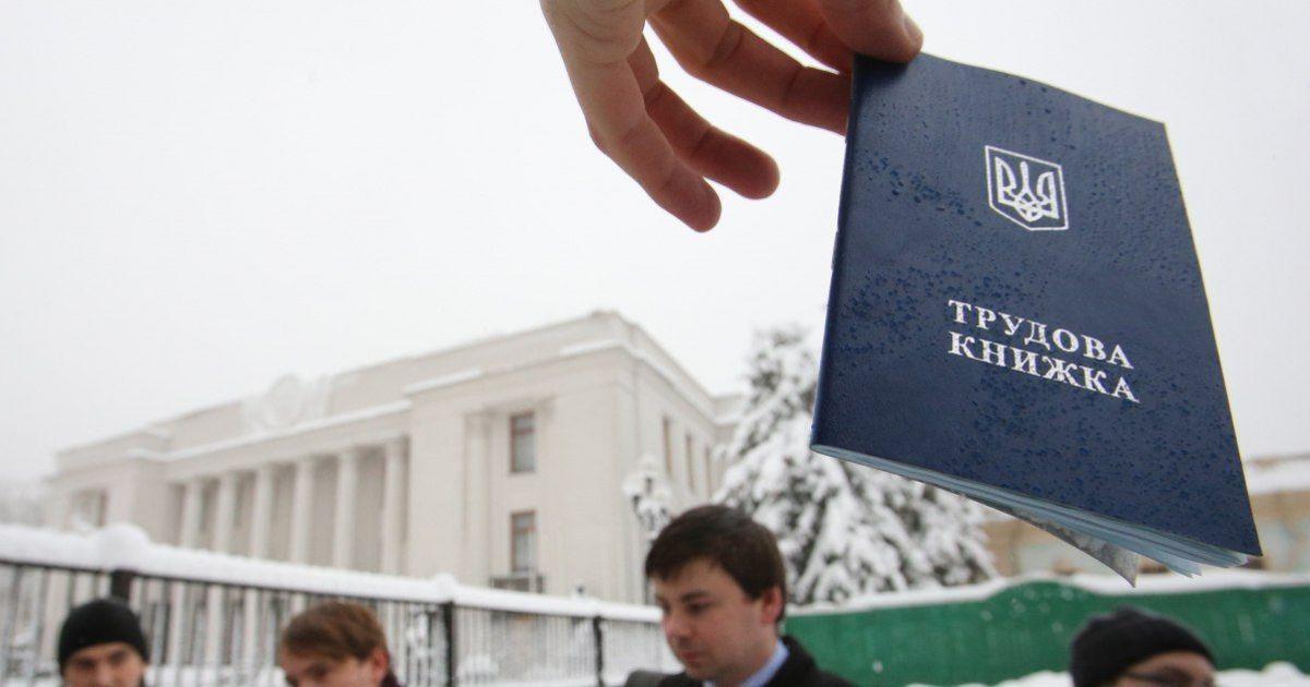 Зеленский подписал закон об электронных трудовых книжках: что изменится для работников