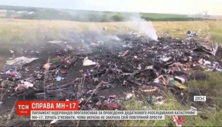 Парламент Нидерландов единогласно решил расследовать роль Украины в авиакатастрофе МН17