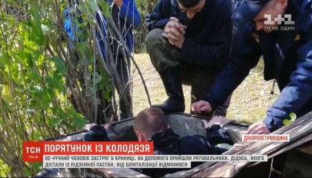 Чрезвычайники спасли мужчину, который застрял в колодце на Днепропетровщине