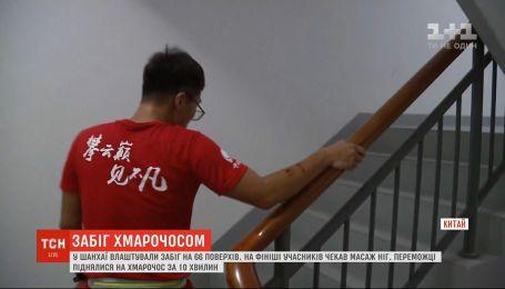 У Шанхаї відбувся забіг на 66-поверховий хмарочос