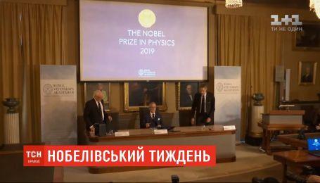 В Стокгольме объявят Нобелевских лауреатов по химии