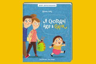 В #книголав появится книга Светланы Ройз об адаптации детей к детскому саду