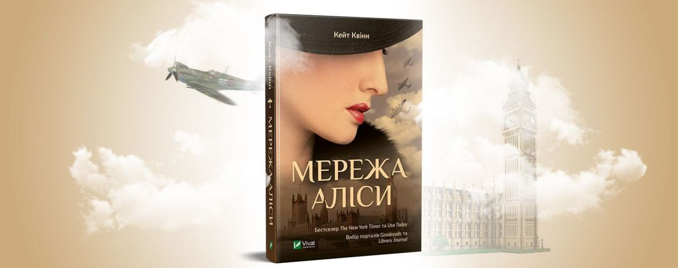 """Українською вийде роман відомої американської письменниці """"Мережа Аліси""""Кейт Квінн. Уривок"""