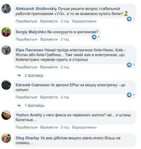 київпастранс і уз_3
