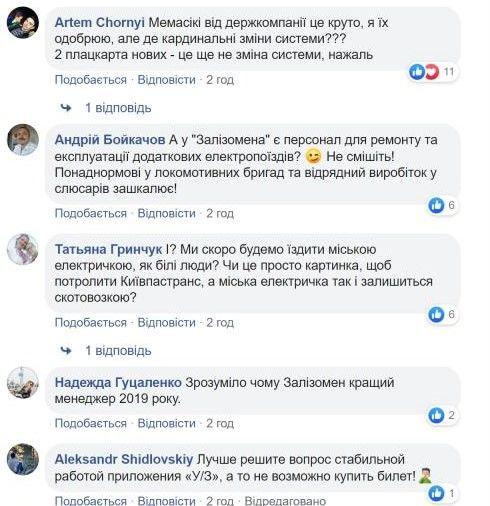 київпастранс і уз_2