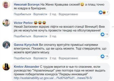 київпастранс і уз_1