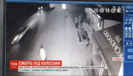 Двоє рідних сестер загинули під колесами легковика на Київщині