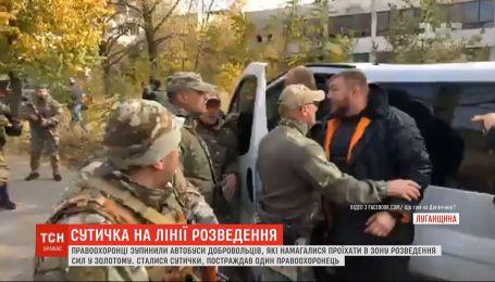 Столкновения между военными и копами: добровольцы пытались попасть в Золотое в Луганской области