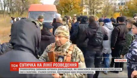 """Постріли у повітря і штовханина з копами: добровольці намагались прорватись до КПВВ """"Золоте"""""""