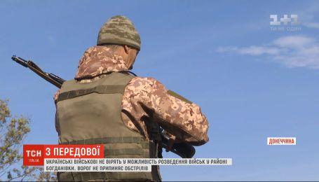 Наші захисники не вірять у розведення військ біля Богданівки, адже ворог продовжує обстріли