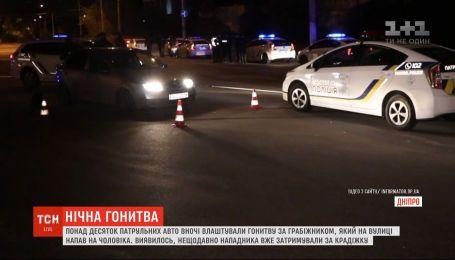 Патрульные устроили погоню за грабителями в Днепре, которые отобрали деньги и телефон у водителя