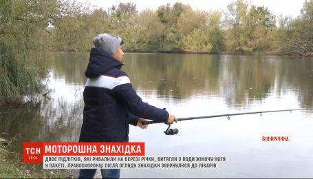 Двоє підлітків на Вінниччині виловили з річки людську ногу