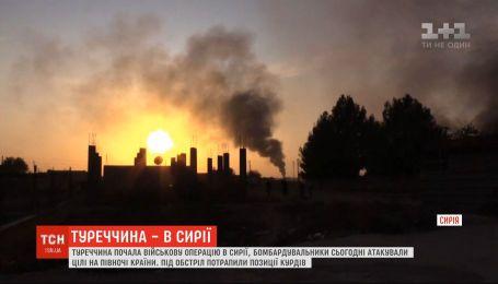 Туреччина почала військову операцію у Сирії: її бомбардувальники атакували північ країни