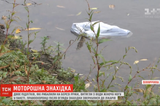 В Винницкой области подростки выловили в реке человеческую ногу: как пакет с остатками оказался в воде
