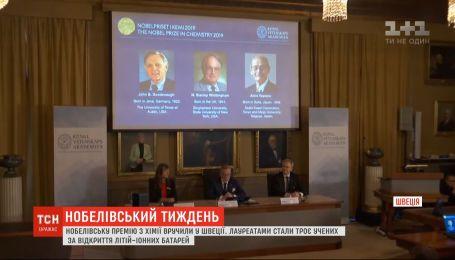 Хто отримав Нобелівську премію з хімії, оголосили в Стокгольмі