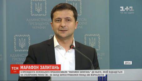 На пресмарафон Володимира Зеленського зареєструвалися понад 300 журналістів