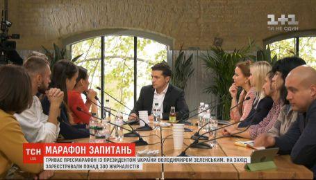 Марафон вопросов: уже третий час Зеленский общается с журналистами