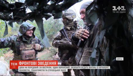 Террористы 24 раза стреляли в Донбассе: боец ООС ранен