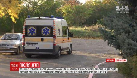 Авария с участием маршрутки в Запорожье: стало известно состояние пострадавших