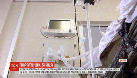 В больнице Днепра борются за жизнь командира роты инженерного обеспечения, который подорвался на мине