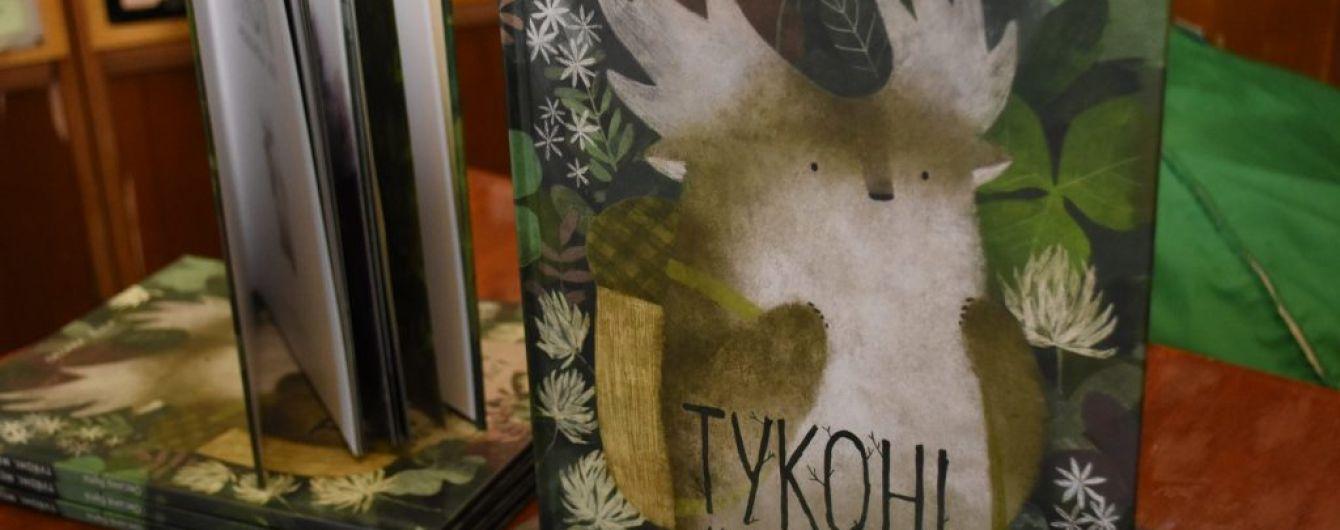 Две украинские книги попали в престижную коллекцию White Ravens 2019